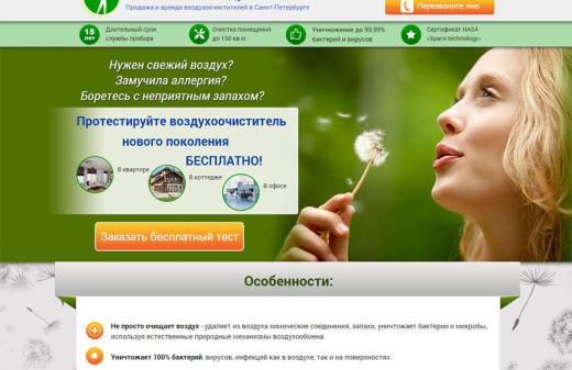 Реклама очистителей воздуха