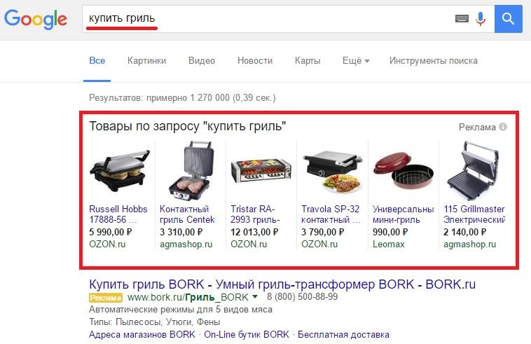 Реклама в сервисе Google Покупки