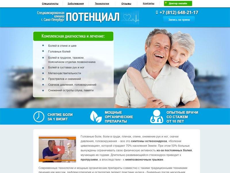 Привлечение клиентов в медклинику