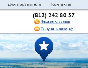 SMS визитка - инструмент сбора контактов на сайте