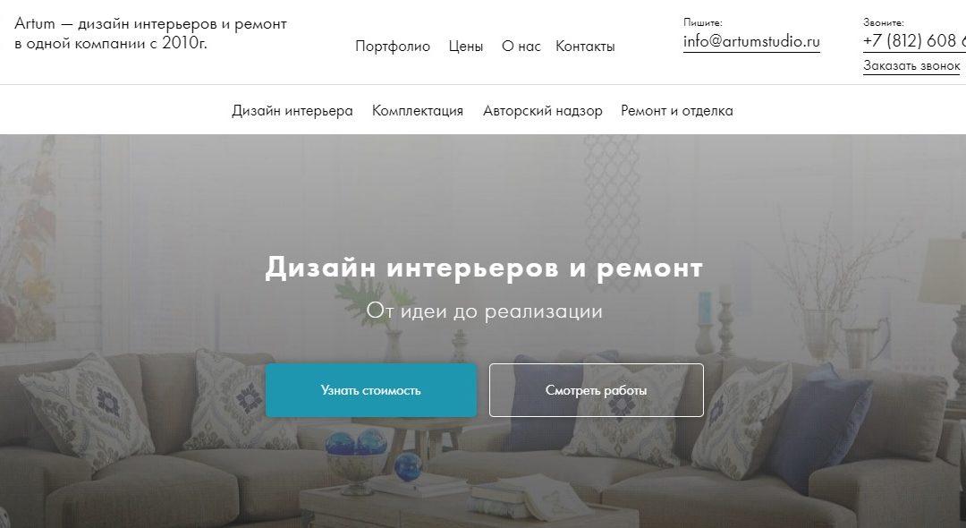 Привлечение клиентов в студию дизайна интерьера