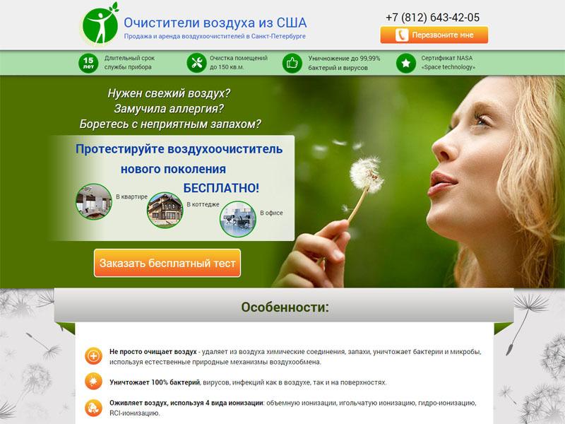 Привлечение покупателей очистителей воздуха в интернет-магазин Эковоздух.