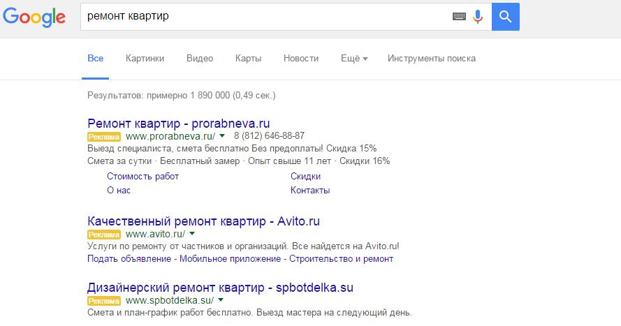 Google изменил выдачу объявлений контекстной рекламы