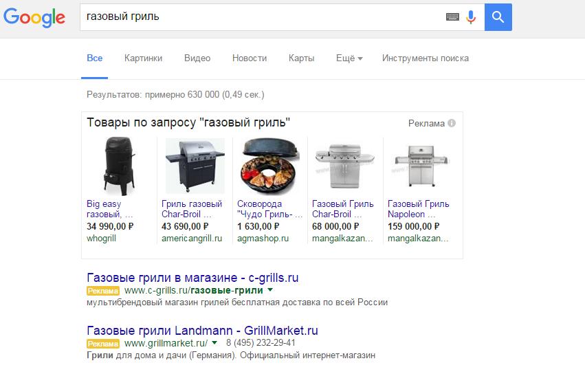 Блок «товары по запросу» Google переместил вверх
