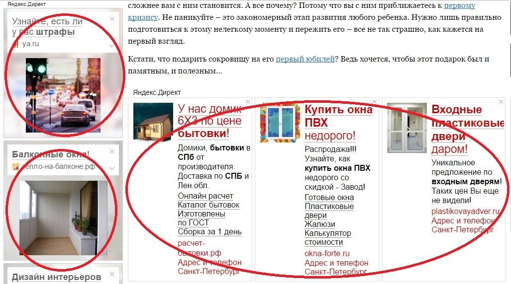 Примеры объявлений рекламной сети Яндекса РСЯ