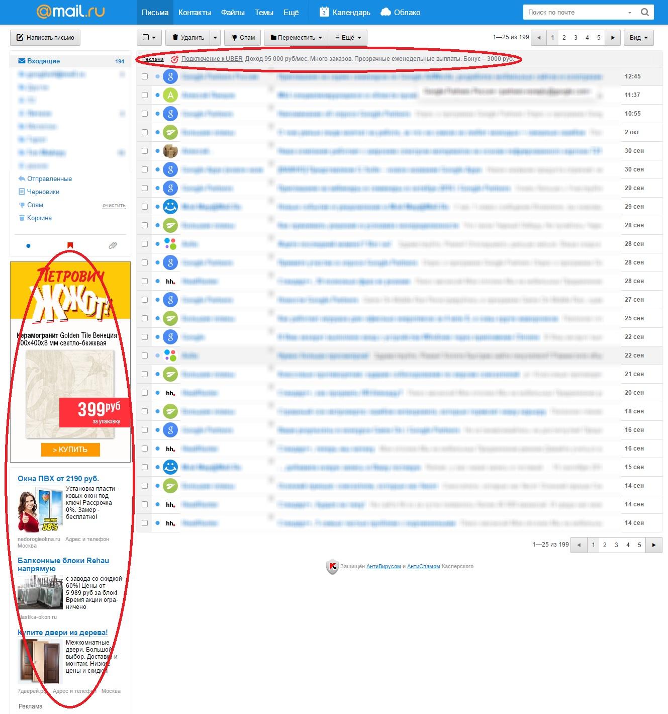 Реклама в Mail.ru