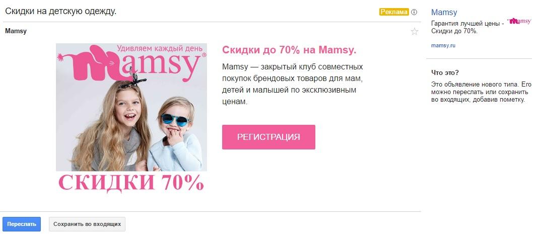 Пример рекламы в Gmail