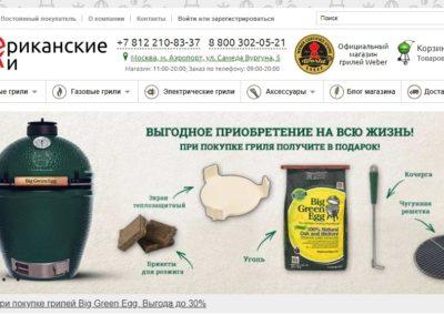 Сквозная аналитика для интернет-магазина «Американские грили»