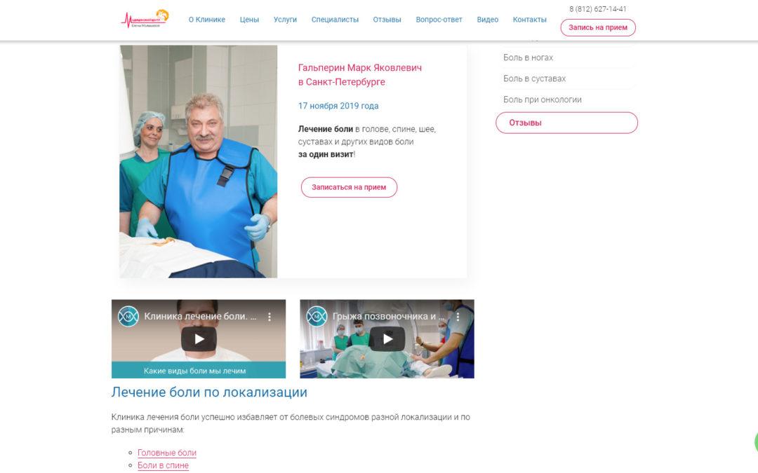 Повышение лояльности пациентов с помощью видео