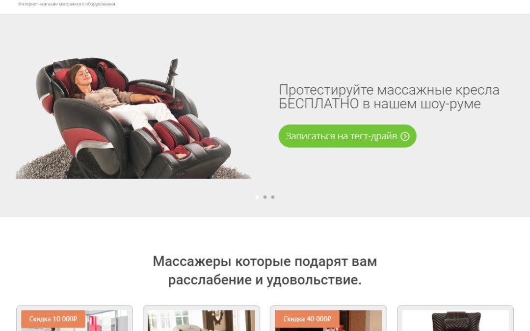 Разработка и поисковая оптимизация интернет-магазина массажных кресел