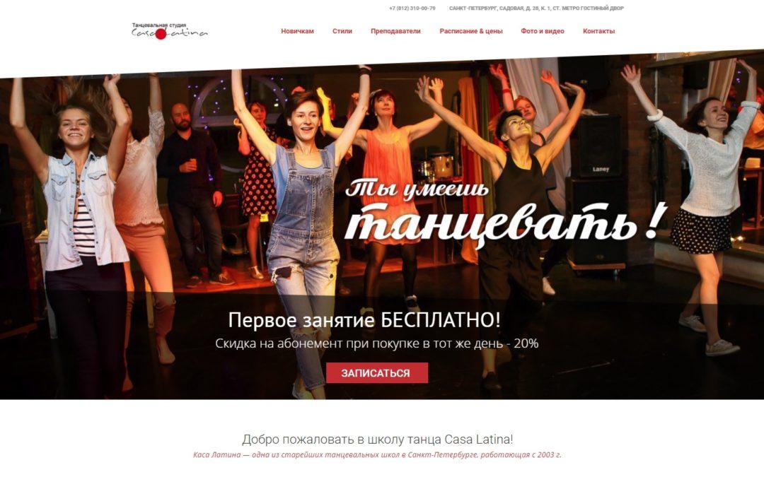 Продающий сайт для танцевальной студии