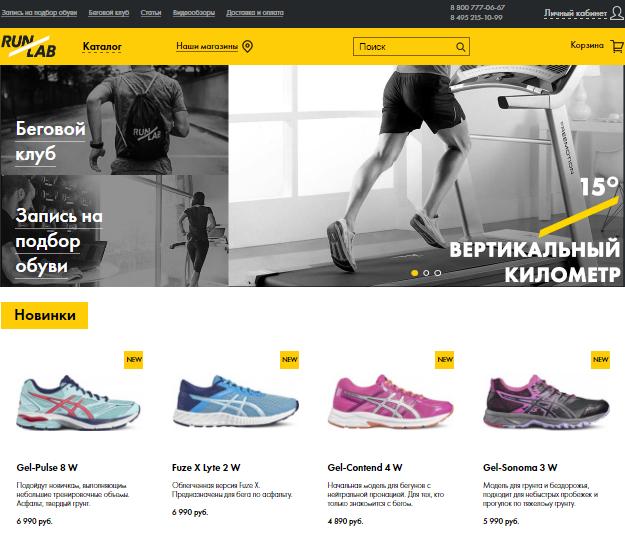 Реклама интернет-магазина беговой обуви и одежды
