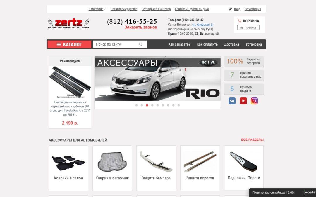 Контекстная реклама для интернет-магазина авто аксессуаров