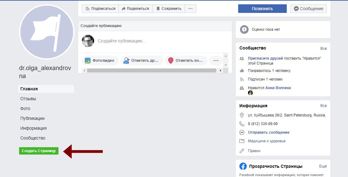 Перевод страницы Facebook в бизнес-режим