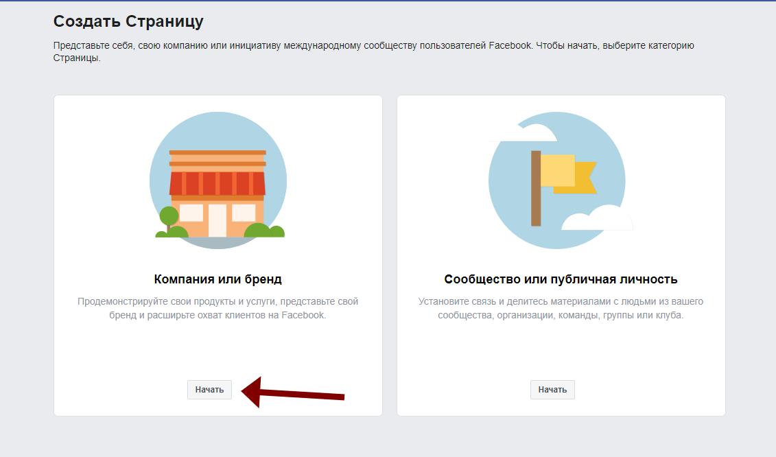 Тип страницы - компания или бренд