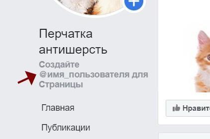 Уникальное имя пользователя страницы Facebook