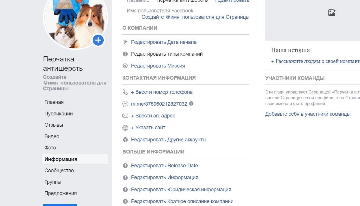 Заполнение информации о странице Facebook