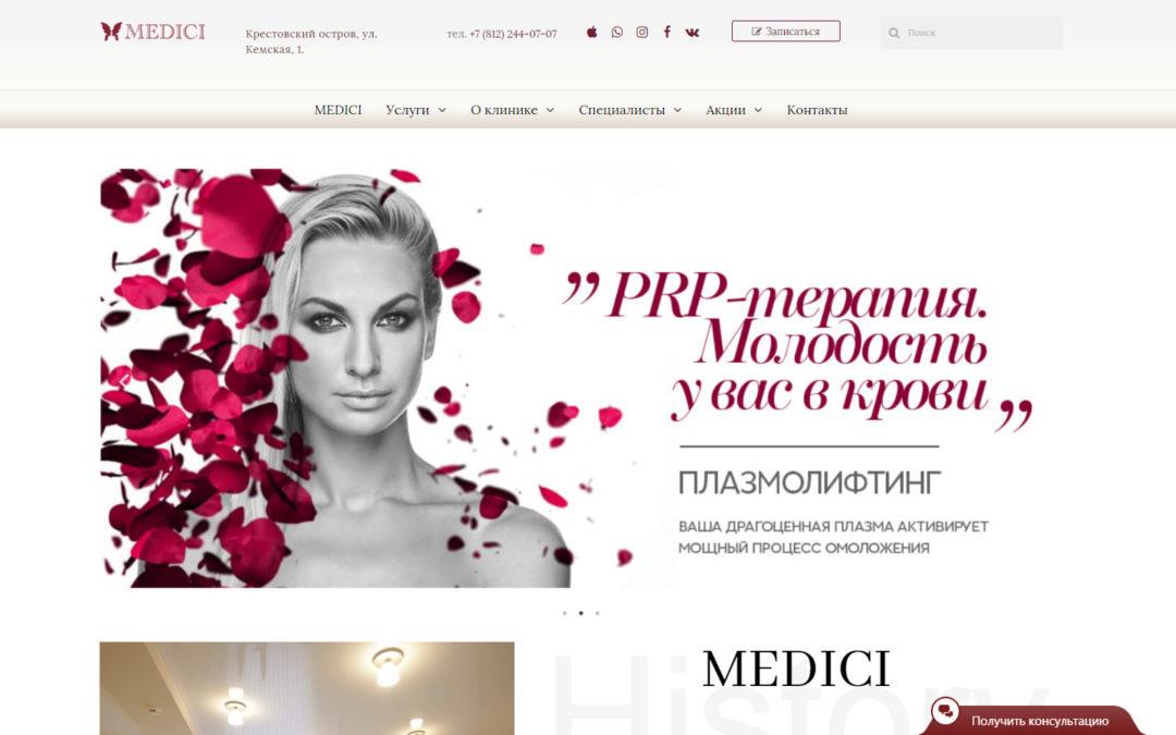 Сквозная аналитика для клиники косметологии и пластической хирургии